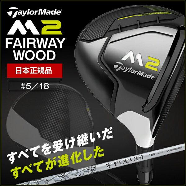 【送料無料】テーラーメイド M2(2017) フェアウェイウッド FUBUKI V60 #5 S【日本正規品】