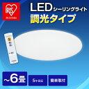 アイリスオーヤマ CL6D-5.0 [LEDシーリングライト (〜6畳/調光/昼光色) リモコン付き]