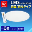 アイリスオーヤマ CL6DL-5.0 [LEDシーリングライト (〜6畳/調色・調光) リモコン付き]
