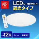 【送料無料】アイリスオーヤマ CL12D-5.0 [LEDシーリングライト (〜12畳/調光/昼光色) リモコン付き]