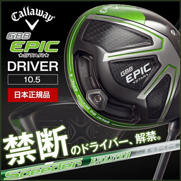 【送料無料】キャロウェイ(Callaway) GBB エピック スター ドライバー Speeder Evolution for GBB カーボンシャフト 10.5 フレックス:R【日本正規品】