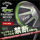 【送料無料】キャロウェイ(Callaway) GBB エピック スター フェアウェイウッド Speeder Evolution III FW60 カーボンシャフ...