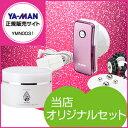 【送料無料】YA-MAN 美容器(ボディ・フェイス) IB-23CJ ピンク + アセチノ5Dデザイニングクリーム(35g) セット