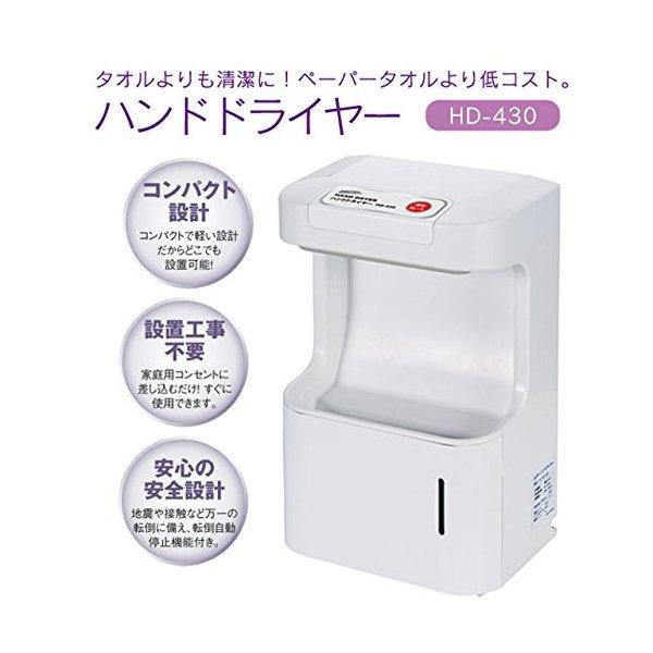 【送料無料】ナカトミ HD-430 [ハンドドライヤー]