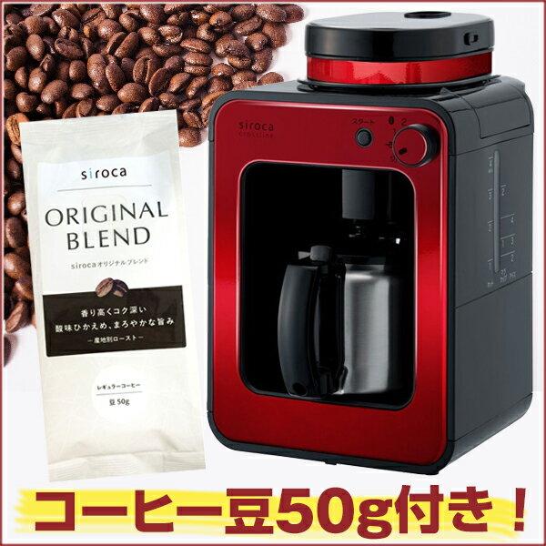 【送料無料】siroca(シロカ) STC-502 [全自動コーヒーメーカー] コーヒーマシン レッド 挽きたて ミル付き コンパクト STC-401 STC-501