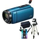 【送料無料】JVC(ビクター)ビデオカメラ 64GB 大容量バッテリー GZ-RX670-A アクアブルー Everio R 三脚&バッグ&…