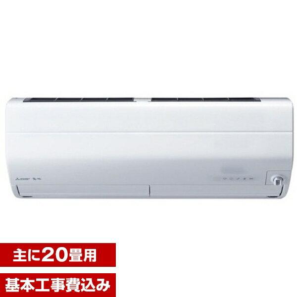 【送料無料】エアコン【工事費込セット】 三菱電機(MITSUBISHI) MSZ-ZW6318S-W ピュアホワイト 霧ヶ峰 Zシリーズ [エアコン(主に20畳用・単相200V)]