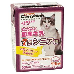 ドギーマン ねこちゃんの国産牛乳 シニア用 200ml [猫フード]