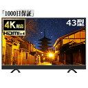 【送料無料】 43型 4K対応 液晶テレビ JU43SK03 メーカー1,000日保証 地上・BS・110度CSデジタル 外付けHDD録画機能 …