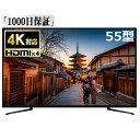 【送料無料】 55型 4K対応 液晶テレビ JU55SK04 メーカー1,000日保証 地上・BS・110度CSデジタル 外付けHDD録画機能 …