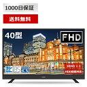 【送料無料】テレビ 40インチ 40型 液晶テレビ スピーカー前面 メーカー1,000日保証 フルハイビジョン 40V あす楽 BS…
