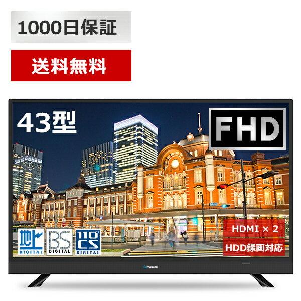 【送料無料】テレビ 43型TV メーカー1,000日保証 液晶テレビ フルハイビジョン スピーカー全面 43V 43インチ 地デジ・BS・110度CS 外付けHDD録画機能 裏番組録画 ダブルチューナー 壁掛け対応 maxzen マクスゼン J43SK03