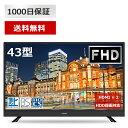 【送料無料】テレビ 43インチ 43型 液晶テレビ メーカー1,000日保証 フルハイビジョン...
