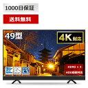 【送料無料】テレビ TV 4K対応 49型 49インチ 液晶テレビ メーカー1,000日保証 地デジ・BS・110度CSデジタル 外付けHD…