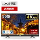 【送料無料】55型 4K対応 液晶テレビ JU55SK03 メーカー1,000日保証 地上・BS・110度CSデジタル 外付けHDD録画機能 ダ…