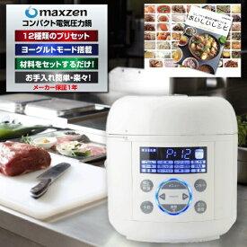 電気圧力鍋 圧力炊飯器 炊飯器 3合 一人暮らし ひとり暮らし レシピ本付き 圧力調理 炊飯 ヨーグルト 発芽玄米 無水調理 マイコン 1台6役 電気圧力なべ コンパクト ホワイト 簡単操作 保温 時短 maxzen PCE-MX301-WH maxzen
