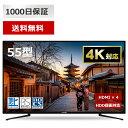 【送料無料】テレビ 4K 55インチ 55型 4K対応 液晶テレビ JU55SK04 メーカー1,000日保証 あす楽 地上・BS・CSデジタル…