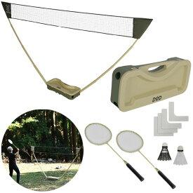 【送料無料】DOD PB2-607-BG ソトバドセット [アウトドア用 バドミントンセット] ピクニック 遊び バトミントン