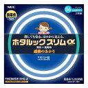 NEC FHC86EDF-SHG-A ホタルックスリムa(アルファ) [丸形スリム蛍光ランプ(27形+34形・FRESH色・2本入)]