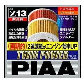 PIAA Z13PIA [ツインパワー オイルフィルター]