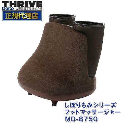 スライヴMD-8750-BRカプチーノ[フットマッサージャー]