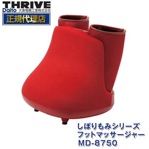 スライヴMD-8750-Rレッド[フットマッサージャー]