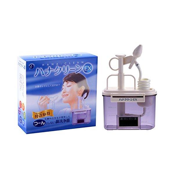 【送料無料】東京鼻科学研究所 ハナクリーンEX(手動式鼻洗器)デラックスタイプ 鼻洗浄器 一般医療機器 鼻洗浄 花粉対策 グッズ 鼻うがい 器具 鼻うがい器)