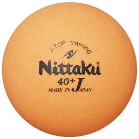 【送料無料】卓球 ボール ニッタク(Nittaku) カラージャパントップトレ球 (10ダース) 120個入り 硬式40ミリ 練習球 オレンジ 卓球用品