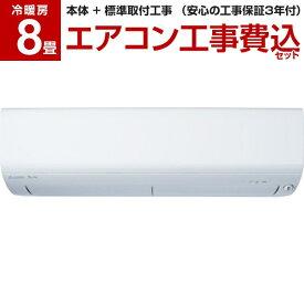 【標準設置工事セット】MITSUBISHI MSZ-R2519-W 標準設置工事費込み ピュアホワイト 霧ヶ峰 [エアコン (主に8畳用)] MSZR2519?赤外線センサー ビッグWフラップ(レビューを書いてプレゼント!実施商品〜2/25まで) 【楽天リフォーム認定商品】 工事保証3年