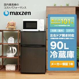 冷蔵庫 小型 2ドア 新生活 一人暮らし 黒 90L 送料無料 右開き 左開き コンパクト 単身 おしゃれ ブラック maxzen マクスゼン JR090ML01GM