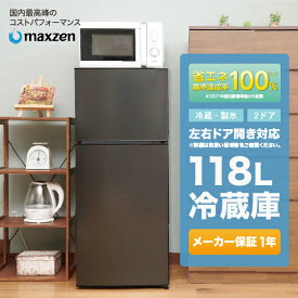 冷蔵庫 2ドア 小型 118L 一人暮らし 送料無料 黒 右開き 左開き おしゃれ コンパクト ブラック maxzen マクスゼン JR118ML01GM