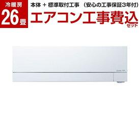 【標準設置工事セット】三菱電機(MITSUBISHI) MSZ-FZ8018S-W ピュアホワイト 霧ヶ峰 FZシリーズ [エアコン(主に26畳用・単相200V)] 工事保証3年
