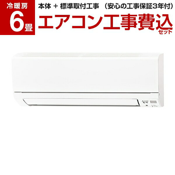 【送料無料】【標準設置工事セット】三菱電機(MITSUBISHI) MSZ-GE2218-W ピュアホワイト 霧ヶ峰 GEシリーズ [エアコン(主に6畳用)]