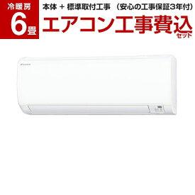 【送料無料】【標準設置工事セット】ダイキン(DAIKIN) S22VTES-W ホワイト Eシリーズ [エアコン (おもに6畳用)](レビューを書いてプレゼント!実施商品〜6/25まで)