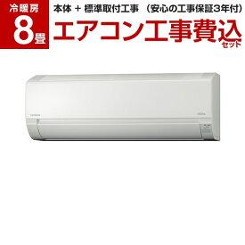 【送料無料】【標準設置工事セット】日立 RAS-AJ25H(W) スターホワイト 白くまくん AJシリーズ [エアコン(主に8畳用)]