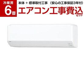 【標準設置工事セット】富士通ゼネラル AS-C22H-W ホワイト nocria [エアコン (主に6畳用)](レビューを書いてプレゼント!実施商品〜12/31まで)