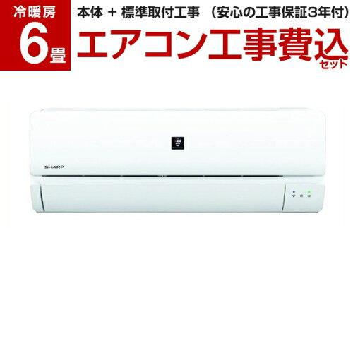 エアコン【工事費込セット!!AY-H22NW+標準工事でこの価格!!】SHARPAY-H22NWホワイト系H-Nシリーズ[エアコン(主に6畳用)]