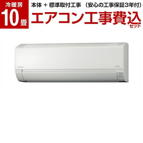 【送料無料】【標準設置工事セット】日立 RAS-AJ28H2(W) スターホワイト 白くまくん AJシリーズ [エアコン(主に10畳用・単相200V)]