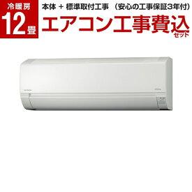 【送料無料】【標準設置工事セット】日立 RAS-AJ36H2(W) スターホワイト 白くまくん AJシリーズ [エアコン(主に12畳用・単相200V)](レビューを書いてプレゼント!実施商品〜6/25まで)