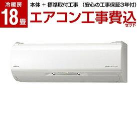 【標準設置工事セット】日立 RAS-XJ56J2(W) スターホワイト 白くまくん XJシリーズ [エアコン(主に18畳用・単相200V)](レビューを書いてプレゼント!実施商品〜2/25まで) 【楽天リフォーム認定商品】