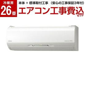 【標準設置工事セット】日立 RAS-XJ80J2(W) スターホワイト 白くまくん XJシリーズ [エアコン(主に26畳用・単相200V)](レビューを書いてプレゼント!実施商品〜3/31まで) 【楽天リフォーム認定商品】 工事保証3年
