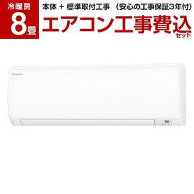 【標準設置工事セット】DAIKIN S25WTES-W ホワイト Eシリーズ [エアコン(主に8畳用)](レビューを書いてプレゼント!実施商品〜2/25まで) 【楽天リフォーム認定商品】 工事保証3年