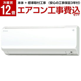 【標準設置工事セット】DAIKIN S36WTCXS-W ホワイト CXシリーズ [エアコン (主に12畳用)](レビューを書いてプレゼント!実施商品〜2/25まで) 【楽天リフォーム認定商品】 工事保証3年