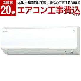 【標準設置工事セット】DAIKIN S63WTCXP-W ホワイト CXシリーズ [エアコン (主に20畳用・単相200V)](レビューを書いてプレゼント!実施商品〜2/25まで) 【楽天リフォーム認定商品】 工事保証3年