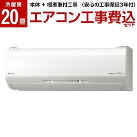 【標準設置工事セット】日立 RAS-X63J2 スターホワイト ステンレス・クリーン 白くまくん Xシリーズ [エアコン(主に20畳用・200V)]