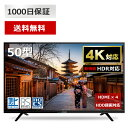 【送料無料】テレビ 4K 50インチ 50型 4K対応 液晶テレビ メーカー1,000日保証 HDR対応 地デジ・BS・110度CSデジタル …