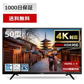 【送料無料】テレビ 4K 50インチ 50型 4K対応 液晶テレビ メーカー1,000日保証 HDR対応 地デジ・BS・110度CSデジタル 外付けHDD録画機能 ダブルチューナー maxzen マクスゼン JU50SK04