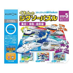 くもん こども用パズル くもんのジグソーパズル STEP5 集合! 特急・新幹線