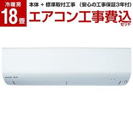 MITSUBISHI MSZ-BXV5619S-W 標準設置工事セット ピュアホワイト 霧ヶ峰 BXVシリーズ [エアコン(主に18畳用・200V対応)] 【楽天リフォーム認定商品】 工事保証3年