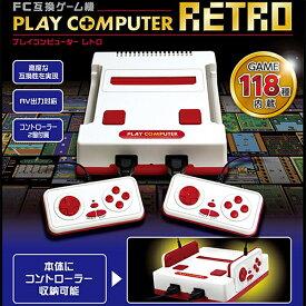 ピーナッツクラブ KK-00252 [プレイコンピューター レトロ] ゲーム機 コントローラー ファミリーコンピューター 118種ゲーム内蔵 FC互換ゲーム機 おもちゃ 玩具 プレゼント